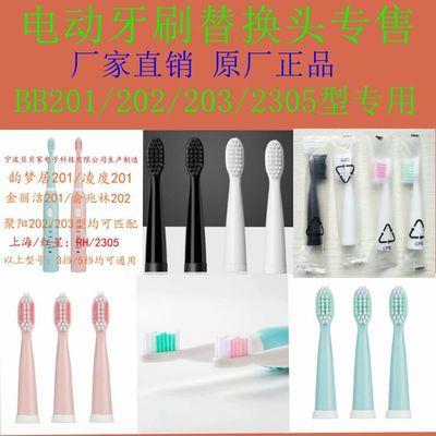 原装电动牙刷头韵梦居BB201凌度金丽洁俞兆林聚阳/上海红星RH2305
