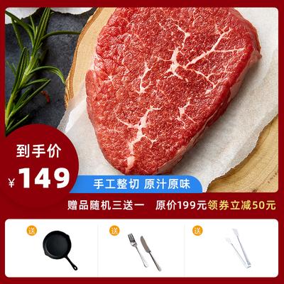 五角牛原肉整切牛排套餐10片 进口牛肉西冷菲力眼肉儿童牛排整切
