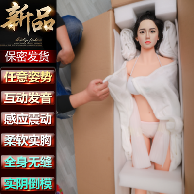 -高级充气i娃娃男用日本带阴毛真人全自动冲半实体性玩具情趣用具