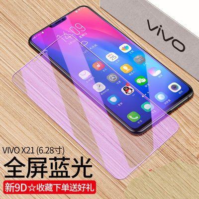 VIVOX21 X21A X21i钢化膜X21UD X21ia全屏覆盖抗蓝光手机保护贴膜