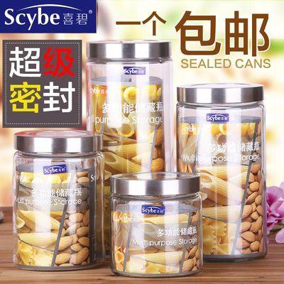 包邮喜碧密封罐 玻璃大号玻璃瓶透明 保鲜罐存储罐干果奶粉糖果罐