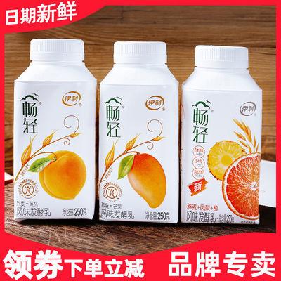 【新日期】伊利畅轻酸奶乳酸菌风味发酵乳营养早餐奶250g草莓黄桃