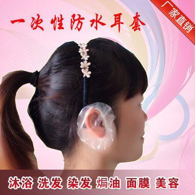 一次性耳套染发美容�h油洗头护耳工具儿童洗澡打耳洞防水塑料耳罩