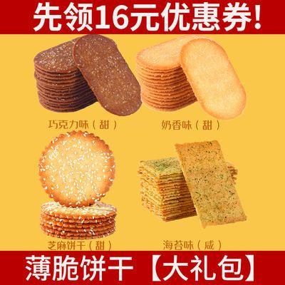 泰山娃早餐薄脆饼干批发整箱糕点类吃的小孩零食类大礼包休闲食品