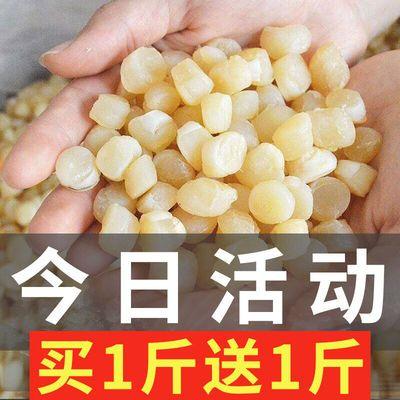 瑶柱干贝干货500g海鲜扇贝干扇贝柱野生元贝海产品贝柱250g/1000g