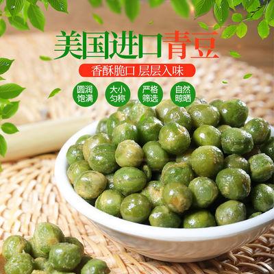 【乔嘴巴】青豆500g/包 坚果炒货干果蒜香 香辣 牛肉 炭烧4种口味