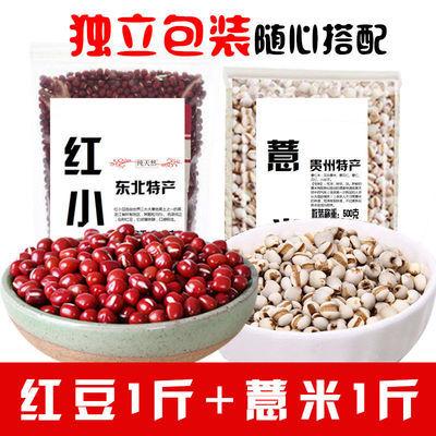 赤小豆1斤 薏米1斤 红豆赤豆薏仁米赤豆薏米薏米仁红小豆农家自产