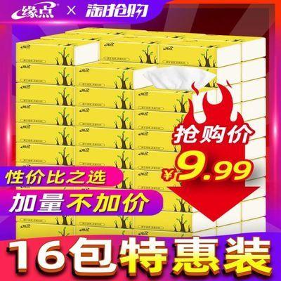 限时特价9.9包邮16包家用抽纸批发卫生纸巾面巾纸抽实惠装餐巾纸