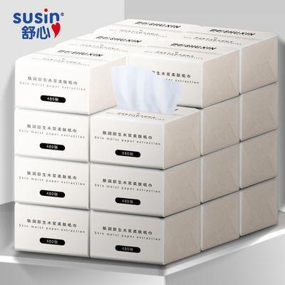 73597/【超多480张】舒心大规格纸巾抽纸批发整箱抽纸巾家用大包纸抽