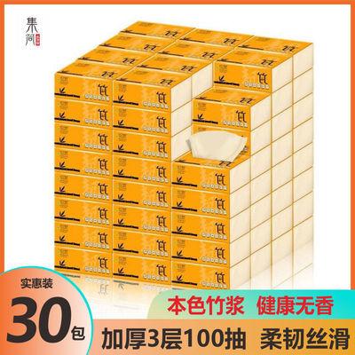 30包竹浆抽纸三层加厚100抽本色家庭实惠纸巾整箱装餐巾纸卫生纸