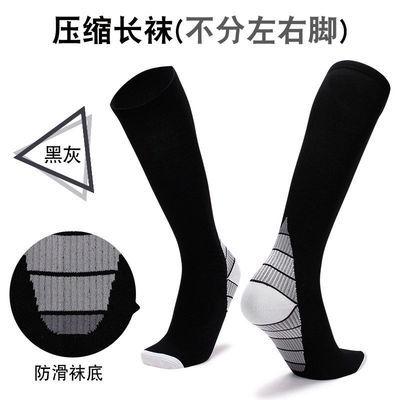 男女士长跑慢跑袜情侣压力压缩袜跑步马拉松越野长筒高筒运动袜子