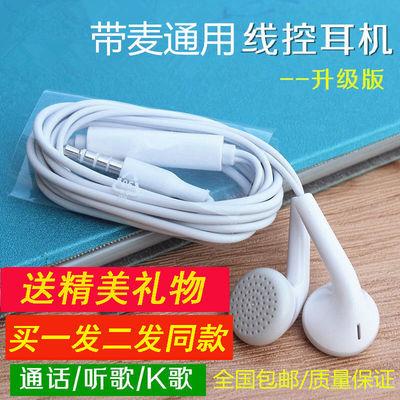 通用耳机vivo苹果oppo华为小米手机重低音平耳式K歌线控耳机可爱