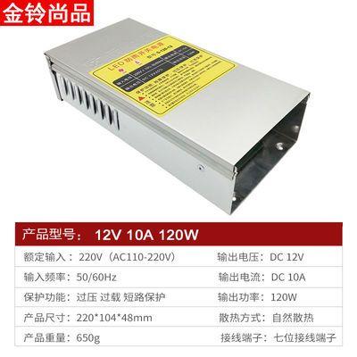 LED开关电源220V交流转12V直流恒压安防监控变压器室外防雨足功率