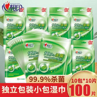 心相印杀菌湿巾100片10包独立包装清洁成人湿纸巾随身便携单片装