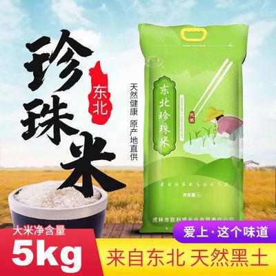 2019年新东北大米5kg10斤黑龙江农家稻花香圆粒珍珠米蟹田米