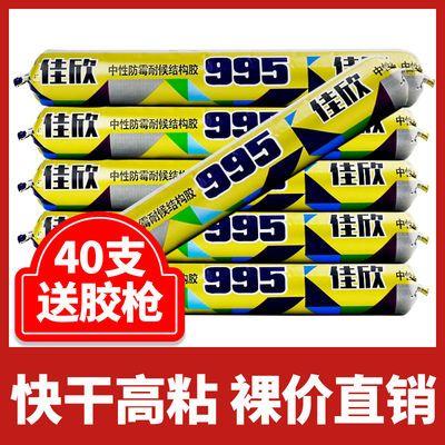 995中性硅酮结构胶白色黑色强力防水透明 耐候玻璃胶密封胶建筑用