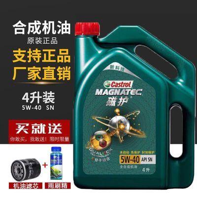 嘉实多磁护5W-40全合成机油发动机四季通用SN级别4L正品润滑油