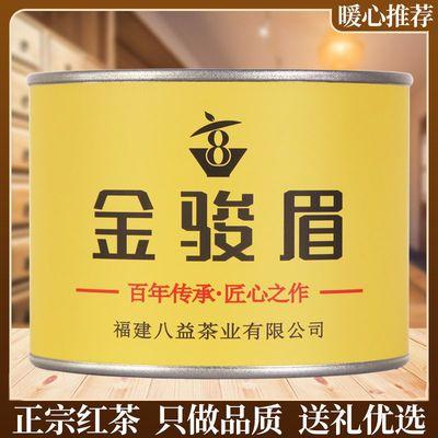特级金骏眉红茶新茶正宗高档武夷山桐木蜜香金俊眉浓香型罐装
