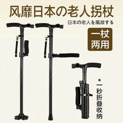 老人用的可折叠拐杖捌杖多功能防滑脚套四脚轻便带灯拐棍老年手杖