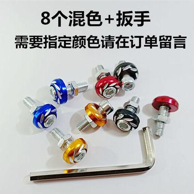 摩托车电动车彩色牌照螺丝螺钉装饰螺丝帽固定件牌照螺丝灯爆闪灯