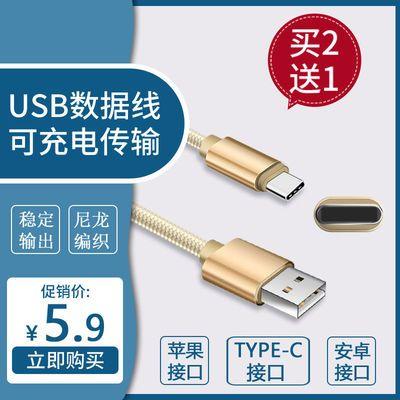 【买2送1】适用苹果安卓TYPEC华为vivOPPO小米手机数据线快充电线