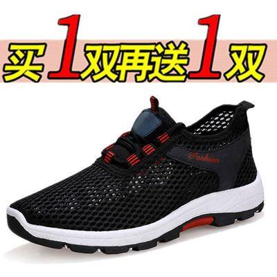 买一双送一双男鞋夏季透气运动鞋网面休闲鞋男士洞洞鞋韩版鞋子男