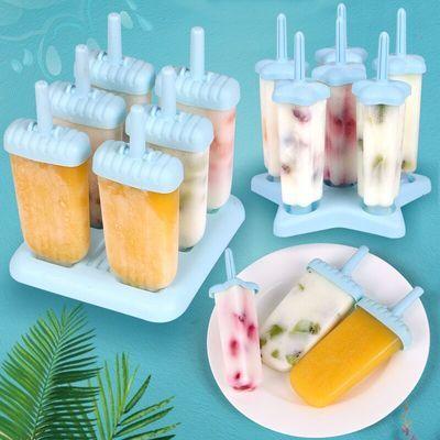 【送榨汁器】雪糕模具冰棒冰淇淋冰块模具家用套装制冰格果冻DIY