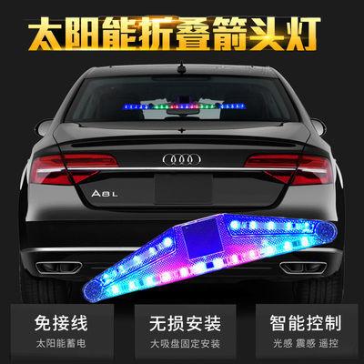免接线汽车太阳能吸盘游侠灯可折叠LED爆闪装饰防追尾七彩警示灯