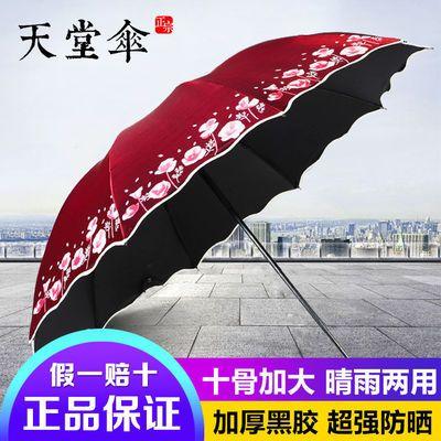 天堂伞加大十骨晴雨伞大号双人加厚黑胶防晒防紫外线折叠太阳伞女