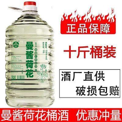 贵州酱香型53度荷花酒十斤白酒桶装粮食高度白酒整箱泡酒酒水批发