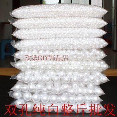 DIY手工材料4-20mm双孔圆珠子 纯白色 串珠饰品配件abs仿珍珠散珠