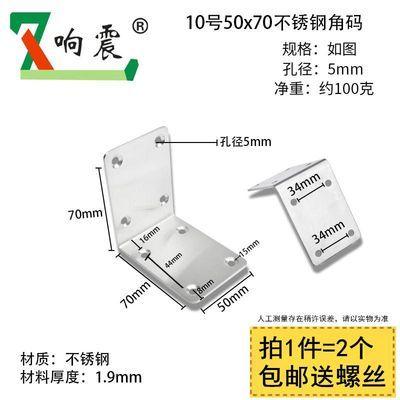 不锈钢角码90度直角固定角铁l型三角铁T支架层板托家具连接件万能