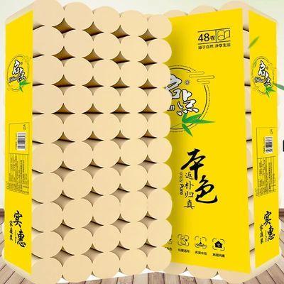 【50卷6斤赠毛巾】50卷12卷700克启点竹浆本色卫生纸卷纸家用纸巾【6月30日发完】