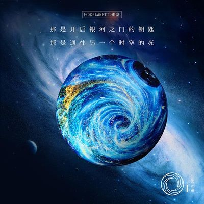 【武之臧】日本planet老牌手工宇宙玻琉璃吊坠星空球「生日礼物」