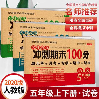 2020五年级下册试卷全套人教版语文数学英语同步练习册