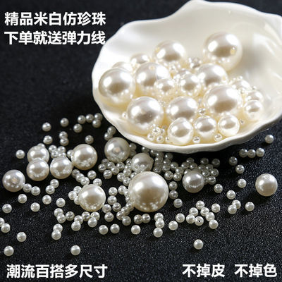 ABS仿珍珠散珠diy配件装饰假珍珠双孔圆珠子 3-40mm包邮婚庆珍珠