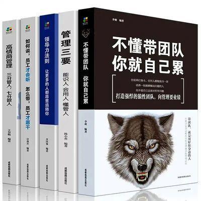 领导者的管理法则不懂带团队就自己累管理学书籍创业书籍管理类书