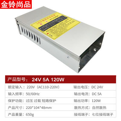 LED开关电源220V转24V广告牌发光字安防监控驱动电源直流恒变压器