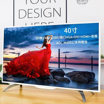 大屏40寸显示屏台式电脑液晶屏非2K屏幕内置音箱40寸监控显示器