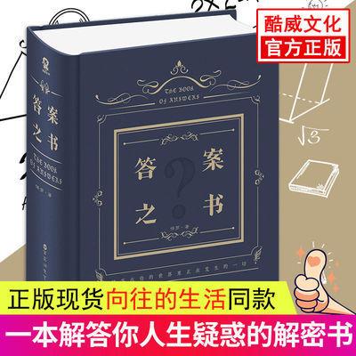 向往的生活同款 答案之书精装 解答书 友女孩生日礼物占卜书