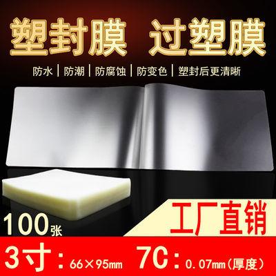 包邮塑封膜3寸(95*66)7c7丝过塑模2R照片膜相片膜100张