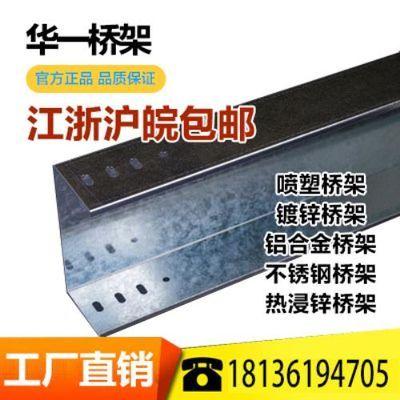 镀锌烤漆喷塑槽式梯式电缆电线防火线槽桥架定制300x200x100x50