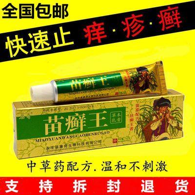 苗药膏癣痒止痒牛皮癣手足癣头皮癣体癣皮肤瘙痒皮炎湿疹过敏脚气