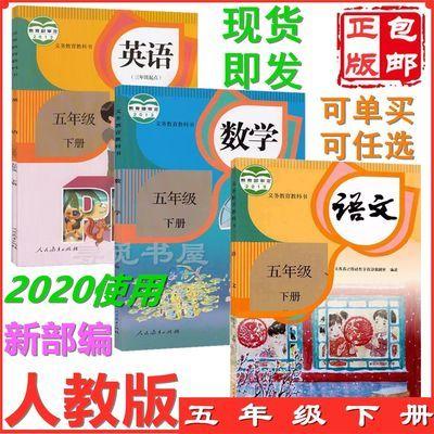 2020新部编小学5-五年级下册语文数学英语书人教版课本教材全套
