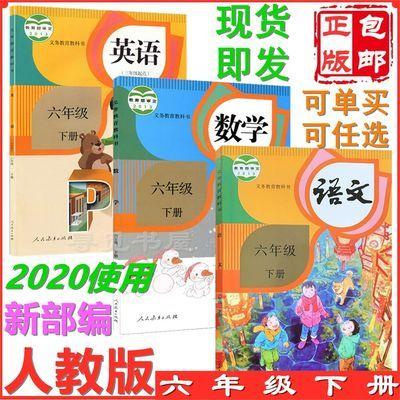 2020新部编版小学6-六年级下册语文数学英语书人教版课本教材全套
