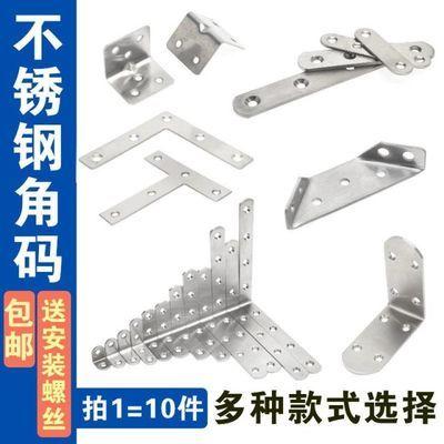 不锈钢角码90度直角连接件l型三角铁片支架加固定万能层板托配件