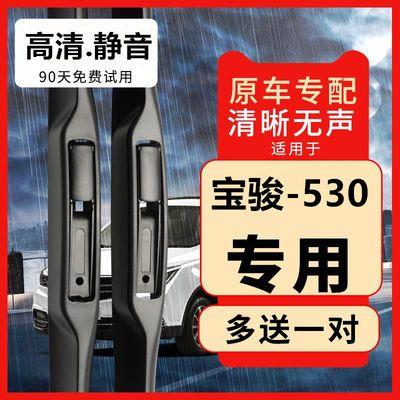 宝骏530雨刮器专用雨刷器【4S店|专用】无骨原装刮雨片胶条雨刮片