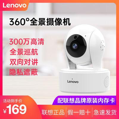 联想无线摄像头WiFi手机远程监控器家用360度高清夜视网络摄像机