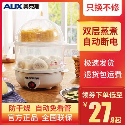 奥克斯早餐机蒸蛋器自动断电煮蛋器家用煮蛋神器蒸蛋羹碗迷你小型
