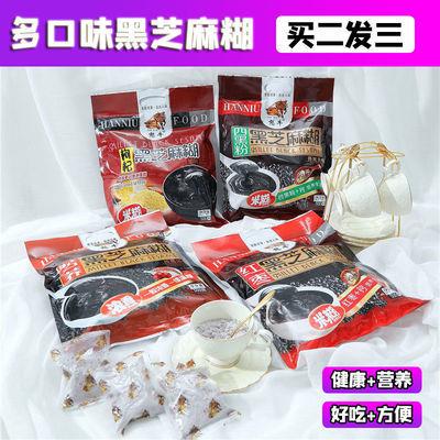 【买二送一】黑芝麻糊加钙500g熟即食五谷早餐速食懒人食品代餐粉